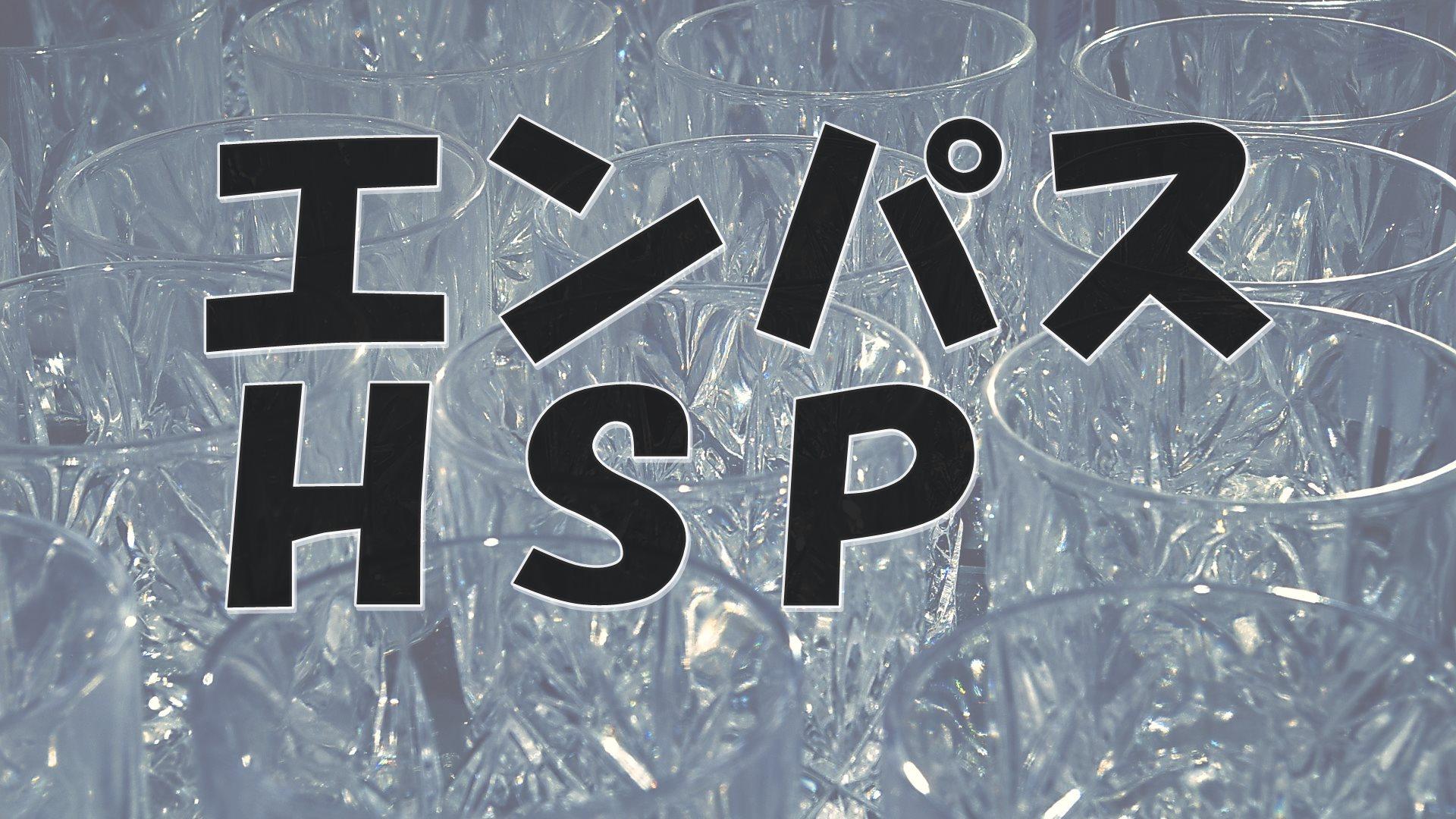 エンパス・HSP